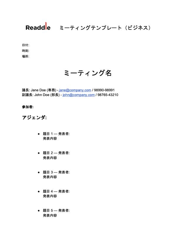 ios safari pdf ダウンロード