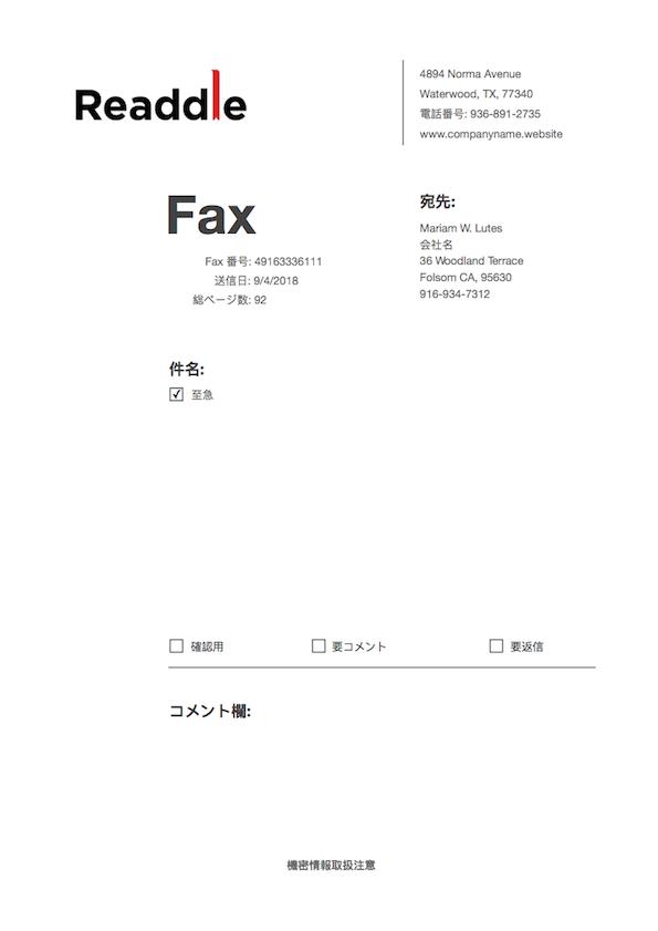 fax 送付状の無料テンプレート fax 送付状のサンプルをダウンロード