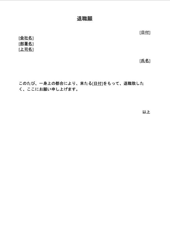 退職届 ダウンロード